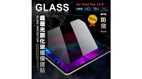 專業防窺 2020/2018 iPad Pro 12.9吋 疏水疏油9H鋼化玻璃膜 平板玻璃貼