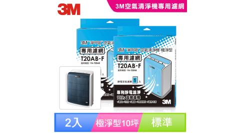 【3M】淨呼吸極淨型10坪空氣清淨機FA-T20AB專用濾網 (T20AB-F) (二入超值組)