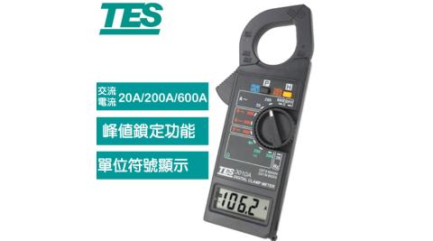 TES泰仕 交流數位鉤錶 TES-3010A