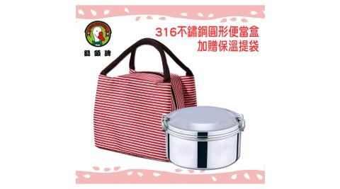 鵝頭牌 316不鏽鋼圓形便當盒CI-1436(加贈條紋保溫保冷提袋1030T)