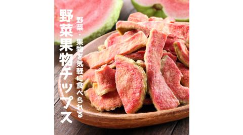 【愛上美味】高維他命C 無防腐劑 台南農產紅心芭樂乾3入組