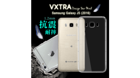 VXTRA 三星 Samsung Galaxy J5 (2016) SM-J510  防摔抗震氣墊保護殼 保護套