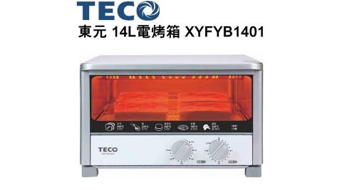 【東元 TECO】日式14公升電烤箱 / 自動移出 / XYFYB1401