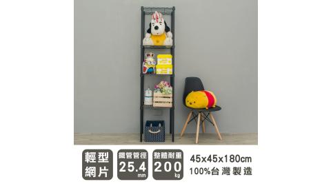 【dayneeds】輕型 45X45X180公分 四層烤黑波浪鐵架