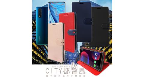 CITY都會風 OPPO Find X2 插卡立架磁力手機皮套 有吊飾孔