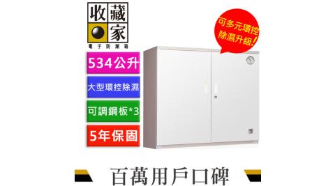 收藏家 AXH-580M 534公升 高承載大型電子防潮箱 (隱密式雙門)