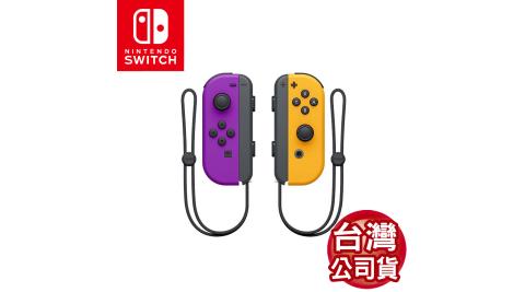 任天堂 Switch Joy-Con左右控制器-電光紫&電光橙(台灣公司貨)