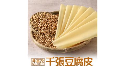 【愛上美味】減醣必備 非基改千張豆腐皮3入組