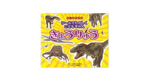 日本【Liebam】重複貼紙畫冊(知育版)-恐龍樂趣