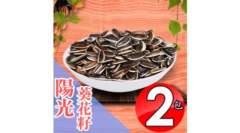 蒸享食2包水煮陽光瓜子500g/包/葵花籽