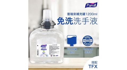 Purell 普瑞來乾洗手凝露補充罐 (TFX™/1200mL)