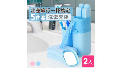 外出旅行創意牙刷洗漱套組2入(ECC-TH01)