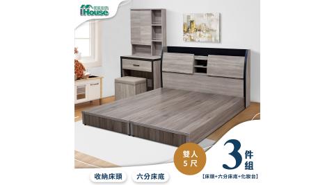 IHouse-香奈兒 觸控燈光房間3件組(床頭箱+6分底+化妝台含椅)-雙人5尺