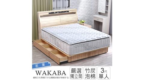 IHouse-若葉 竹炭泡綿正三線獨立筒床墊-單人3x6.2尺