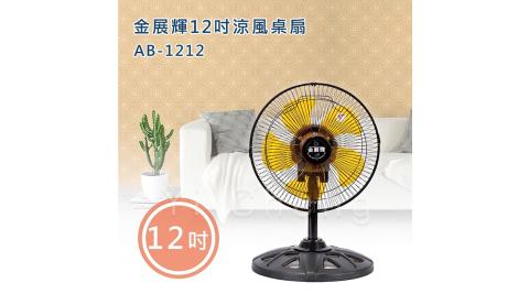 超值兩入組【金展輝】12吋涼風桌扇AB-1212
