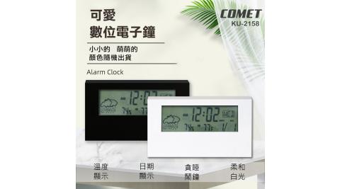 【COMET】多功能電子數位鬧鐘(KU-2158)