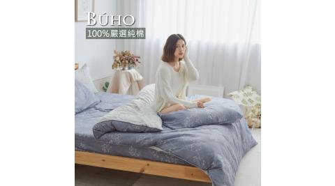 BUHO《清柔雅逸-深灰》天然嚴選純棉單人床包+雙人被套三件組