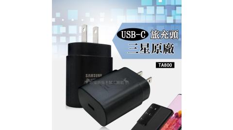 三星原廠 S21 S20 Note20系列 25W閃電快充USB-C旅充頭 充電器(黑) TA800