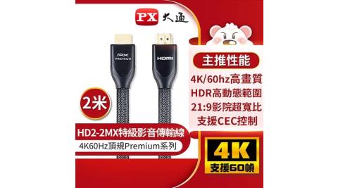 PX大通 特級高速 HDMI2.0 傳輸線 HD2-2MX 2米