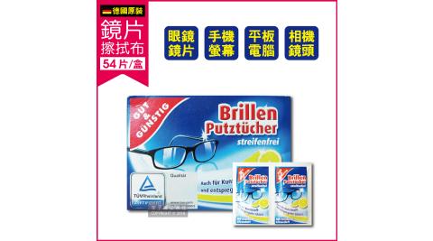 【德國Brillen】鏡片手機鏡頭清潔擦拭眼鏡布 54片獨立包裝(相機螢幕灰塵專用)