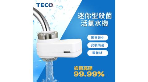 TECO東元迷你型殺菌活氧水機XYFXP101