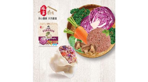 預購《娘家廚房x來萬傳盛》紫高麗菜蔬食餃(全素)(24g*8入/盒,共3盒)