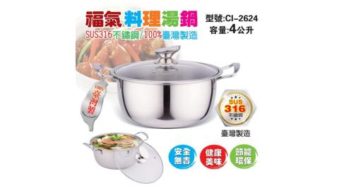 鵝頭牌 316不鏽鋼福氣料理湯鍋 CI-2624