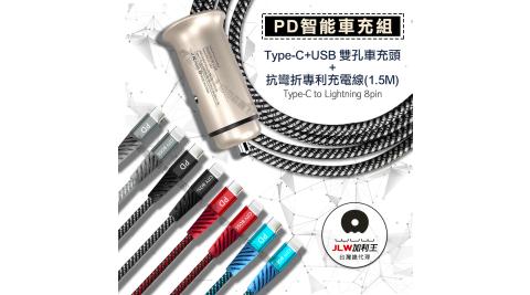 加利王WUW PD快充 雙孔智能車充+Type-C to Lightning PD60W 抗彎折專利充電線1.5M