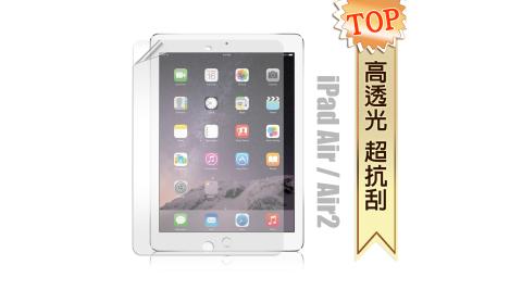 Apple iPad Air/Air2 高透光亮面耐磨保護貼 平板保護膜