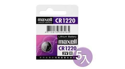 Maxell 日本製 CR1220 3V鋰電池(5入)