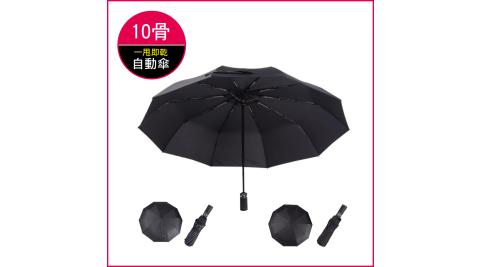 生活良品10骨一甩即乾自動摺疊雨傘黑色款超大傘面贈同色收納袋