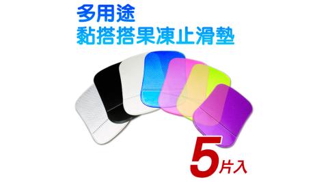 【超值5片】多用途黏搭搭果凍QQ止滑墊/防滑