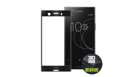CB SONY Xperia XZ1 Compact 防碎邊滿版3D玻璃保護貼-黑色