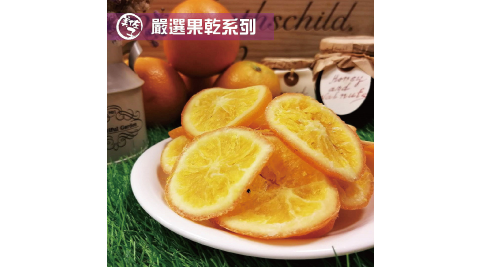 《美佐子》嚴選果乾系列-香甜柳橙乾(110g/包,共兩包)