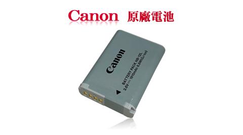 Canon NB-12L /  NB12L 專用相機原廠電池 (平輸-密封包裝) PowerShot G1X Mark II, N100
