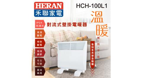 HERAN 禾聯 對流式壁掛電暖器 浴室可用 HCH-120L1