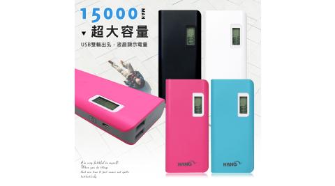 HANG 15000mAh 活力繽紛 液晶顯示USB雙輸出行動電源