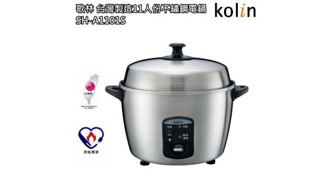 【歌林 Kolin】台灣製造11人份不鏽鋼電鍋 / 飯鍋 SH-A1101S