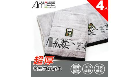 【Amiss】超厚純棉竹炭浴巾4入組(1209)
