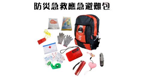 9合1防災急救應急避難包/保暖毯/瑞士刀/收音機/警報器