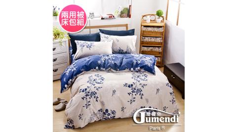 【喬曼帝Jumendi】台灣製活性柔絲絨雙人四件式兩用被床包組-花影如夢