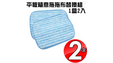 2盒潔淨乾濕兩用伸縮平板隨意拖拖布替換組1盒2入