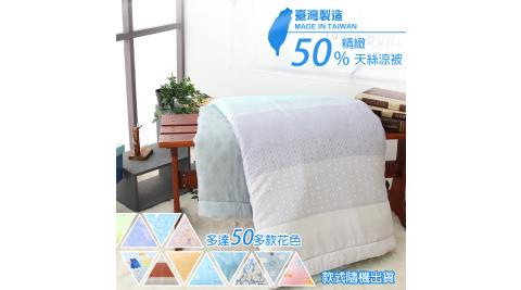 【UP101】MIT台灣精緻50%天絲涼被(EO-050)