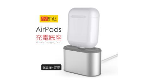 Airpods充電底座/支架 鋁合金充電座 加贈8Pin副廠充電線