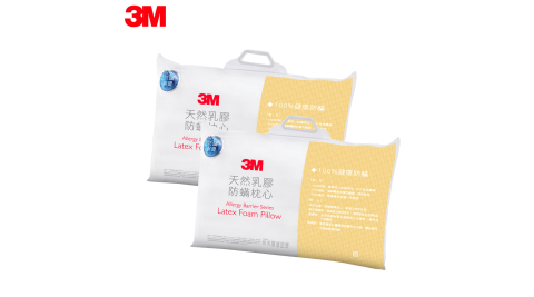 【3M】淨呼吸防蹣天然乳膠枕2入(AP-C1)