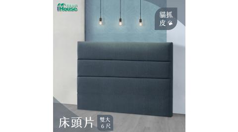 IHouse-修傑凱 簡約 貓抓皮床頭片 雙大6尺