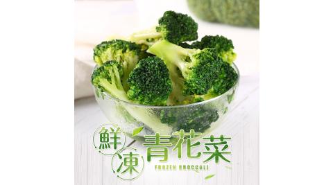 【愛上美味】鮮凍青花菜5入組