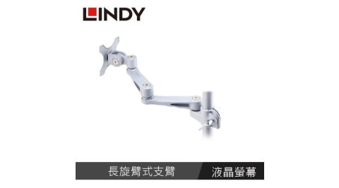 LINDY林帝 液晶螢幕長旋臂式支臂