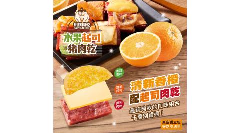 太禓食品 (香澄) 相撲肉乾水果起司豬肉 水果 台灣肉乾 肉乾 200g/包