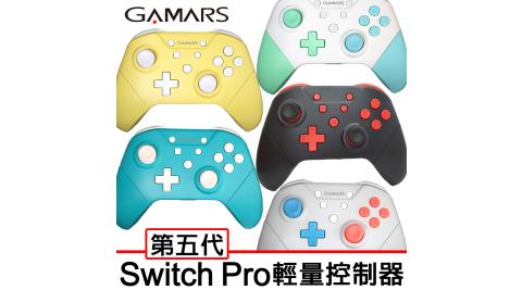 【GAMARS】 Switch Pro 第五代NFC無線連發 輕量手把/控制器 (N5168)《Switch/PC適用》